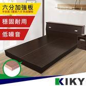 【床底】堅固6分床板│雙人加大床架6尺-【麗莎】學生宿舍 仿木紋光滑面~~台灣自有品牌-KIKY~