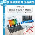 ★HANLIN-ZKB★ 便攜通用藍芽折疊無線鍵盤 (iOS/安卓/電腦/62 Key)