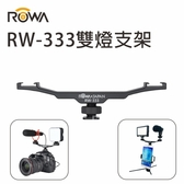 【ROWA 樂華】RW-333 雙燈支架 補光 收音 直播必備 雙熱靴 1/4 鋁合金 轉接架 冷靴架 一轉二 雙燈支架