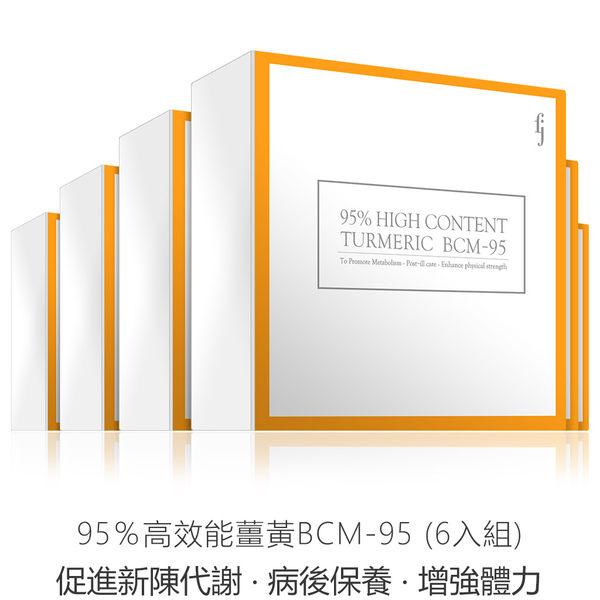 6入豐傑生醫95%高效能薑黃BCM-95 (30顆/盒)