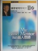 【書寶二手書T3/語言學習_KRQ】我的盲人恩師-讀李家同學英文1_李家同, 郝凱揚