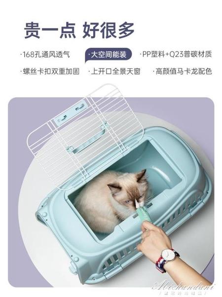 寵物航空箱貓籠貓咪狗狗托運箱貓包箱子便攜外出車載貓籠子 黛尼時尚精品