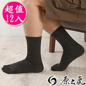 【源之氣】竹炭五趾襪/男(黑色 12雙組) RM-10027