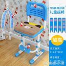寫字椅子家用學生課桌椅可調節升降兒童椅坐姿學習凳靠背座椅 YXS優家小鋪