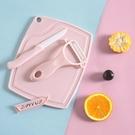 [拉拉百貨] 廚房刀具三件套 露營 郊遊 便攜 陶瓷刀 水果刀 套裝 菜板  砧板 削皮刀