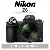 Nikon Z6 + 24-70mm F4 無反 微單眼 公司貨 ★可刷卡★薪創數位