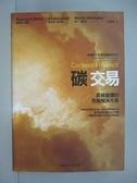 【書寶二手書T4/科學_MGQ】碳交易-氣候變遷的市場解決方案_索尼雅‧拉巴特