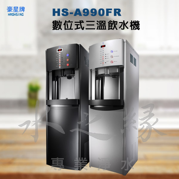 豪星牌 HS-A990FR系列 智慧型數位飲水機/含五道RO逆滲透&專業標準安裝【水之緣】