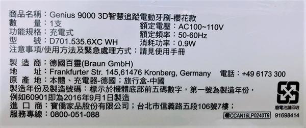 BRAUN【日本代購】德國百靈Oral-B 電動牙刷 春季限定 Genius9000 - 櫻花粉