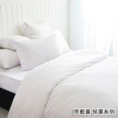 【思藍喜】保潔系-防水透氣防蹣半罩式床包(雙人特大)