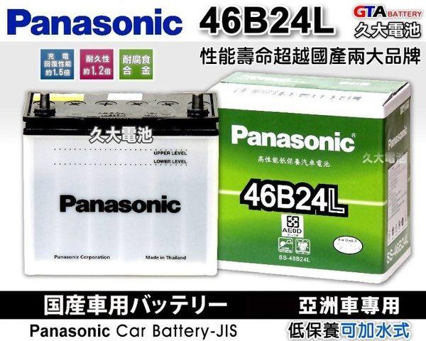 ✚久大電池❚ 日本 國際牌 Panasonic 汽車電瓶 汽車電池 46B24L 性能壽命超越國產兩大品牌