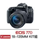 Canon EOS 77D 18-135mm NANO IS USM 單鏡KIT 總代理公司貨 12/31前登錄送原廠電池+50mm f/1.8 STM