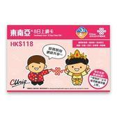 中國聯通 3GB 8日東南亞8地 4G上網卡 (OS小舖)