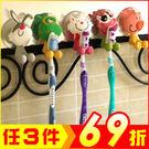 可愛卡通動物家族強力吸盤牙膏牙刷架(2入) 式隨機【AE04093-2】聖誕節交換禮物 99生活百貨