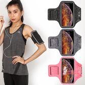 臂包 跑步手機臂包運動手機臂套男女通用手臂包臂袋手腕套健身綁帶裝備 3色