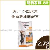 寵物家族-瑪丁 小型成犬 低過敏雞肉配方 2.72kg