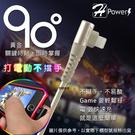 台灣製造【Type C 彎頭充電線】SAMSUNG三星 A9 2018 A920F 手遊線 5A快速充電 傳輸線