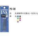 《享亮商城》PS-35 藍色 鋼筆用卡式墨水(2入) 白金