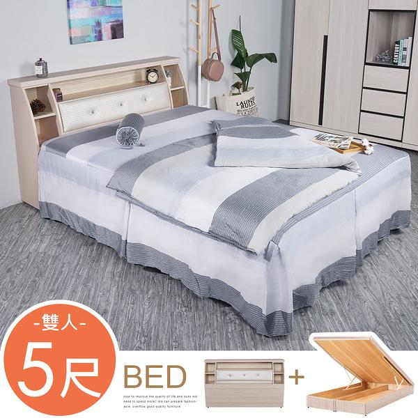 YoStyle 佐藤掀床組-雙人5尺(雪松色) 雙人床 床組 掀床 專人配送安裝