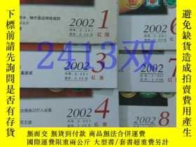 二手書博民逛書店罕見青年文摘紅版2002.1.3.4.5.6.7.8.9Y264