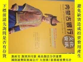 二手書博民逛書店罕見內蒙古銀行文化資訊(2018年第一期)Y259485