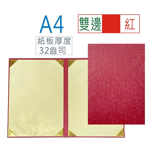 EFFORT 巨匠 UA700201-2 A4證書夾/獎狀夾 紅