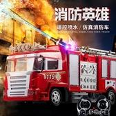 遙控玩具一鍵遙控噴水消防車玩具救援云梯充電高速大號遙控車聲光兒童 多色小屋YXS