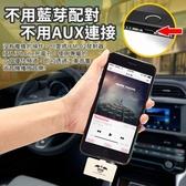 【 iPhone iPad iPod 】 蘋果專用 FM發射器 車用mp3 音源轉換器 第二代 免電 最新一代