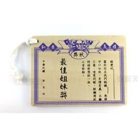 【收藏天地】創意小物*木質明信片-最佳姐妹獎