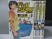 【書寶二手書T7/漫畫書_LBV】FullSpec全速前進_全4集合售_關口太郎