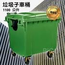 【韓國製】1100公升垃圾子母車 1100L 大型垃圾桶 垃圾桶 公共清潔 四輪垃圾桶 清潔車 回收桶