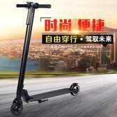 電動滑板車成人摺疊便攜超輕迷你小型鋰電池電瓶車代步代駕踏板車igo 晴天時尚館