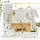 新生嬰兒禮盒套裝棉質寶寶保暖內衣滿月禮物春夏款小清新 店家有好貨