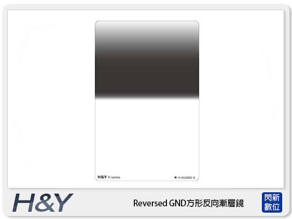 【24期0利率】H&Y K-series系列 Reversed GND ND0.9 Grad 方形 反向漸層鏡 100x150mm (公司貨)