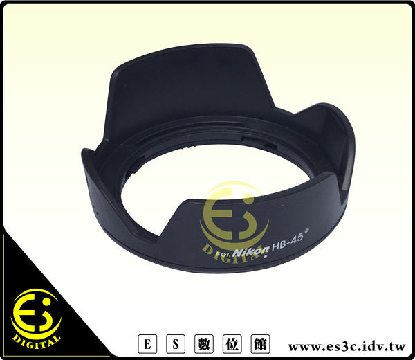 ES數位 Nikon HB-45 HB-33 可反扣 蓮花型 太陽罩 遮光罩 HB45 HB33 18-55VR 18-55DX