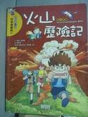 【書寶二手書T7/少年童書_QLF】火山歷險記_洪在徹