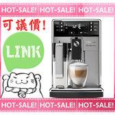 《詢價打$折》Philips Saeco HD8927 飛利浦 全自動 義式咖啡機