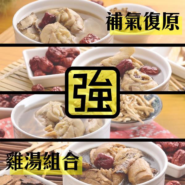煲好湯 補氣復原組合煲(雞湯 4入)