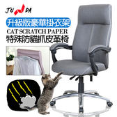 【JUNDA】334一體貓抓皮革椅/辦公椅/電腦椅時尚灰