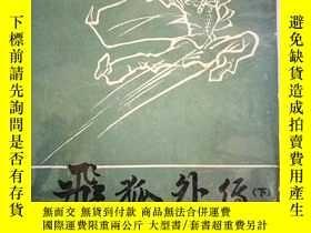 二手書博民逛書店飛狐外傳罕見雪山飛狐(上、中、下)Y37363 金庸 春風文藝出