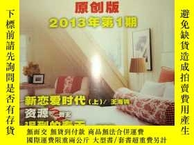 二手書博民逛書店S10罕見小說月報原創版 2013年第1期Y16651 小說月報
