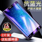 【買一送一】紅米5 Plus Note4X 小米 Max2 MIX2 藍光水凝膜 6D軟膜 滿版 保護膜 MIX 螢幕保護貼