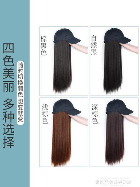 假髮帽女長髮時尚鴨舌帽子假髮一體女夏天網紅黑長直自然帽子帶假髮 萊俐亞