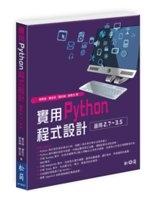 二手書博民逛書店 《實用Python程式設計》 R2Y ISBN:957224583X│郭英勝