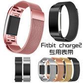 Fitbit charge 2 智慧手錶 手環 米蘭尼斯 網帶不銹鋼 錶帶 鏈式腕帶 Fitbit charge2 錶帶