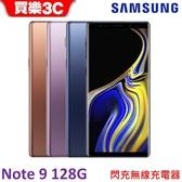 三星 Note 9 手機128G 【送 Wyless 閃充無線充電盤】 Samsung