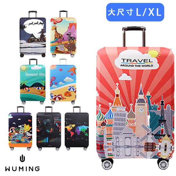 新款加厚 大尺寸 L XL 彈性 行李箱套 旅行箱套 行李箱 拉桿箱 登機箱 保護套 防塵套 『無名』 M07124