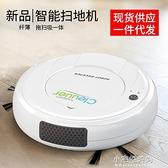 掃地機器人 家用充電清潔機 懶人智慧吸塵器  【全館免運】