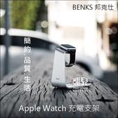 【妃凡】時尚簡約 BENKS 邦克仕 Apple watch 手錶充電底座支架 iWatch 智慧型手錶座 蘋果手錶