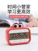 計時器鬧鐘兩用學生兒童學習自律廚房定時器磁吸秒表作業考研專用 樂活生活館